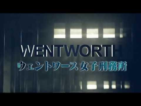 ウェントワース女子刑務所シーズン1