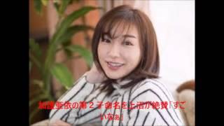 元モーニング娘。の加護亜依(29)が先月23日に出産した第2子の男...