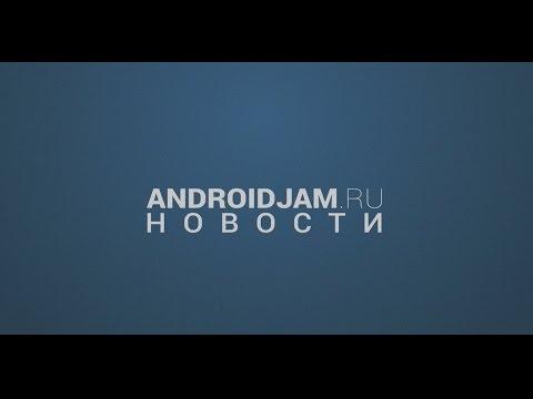 Дайджест новостей из мира Android #18