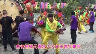 南投鹿谷無極元鳳宮入火安座週年慶典2017年農曆10月初二  友宮祝賀