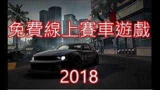 免費!線上賽車遊戲! 極速快感世界 私服1080pHD
