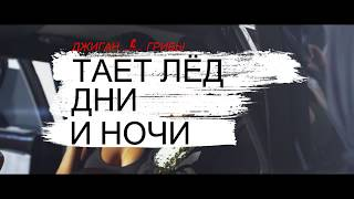 Тает лёд дни и ночи   vDj Alex  RetrON  ДЖИГАН & ГРИБЫ {Xlusiver LT RemixON} 2017