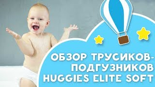 Обзор трусиков-подгузников Huggies Elite Soft от [Любящие мамы]