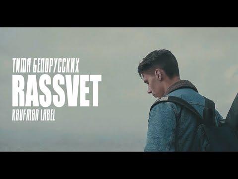 Тима Белорусских - Rassvet (24 октября 2017)