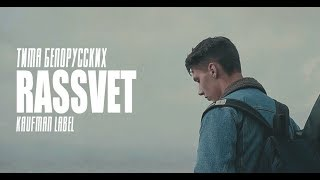 Тима Белорусских - Rassvet (Kaufman Label)
