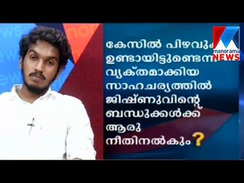 Jishnu Death Row: SFI Admits Of Police Lapse   Manorama News