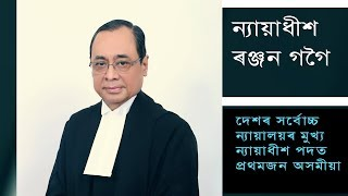 Justice Ranjan Gogoi | First ever Assamese to become the Chief Justice of India