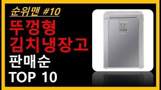 뚜껑형김치냉장고 TOP 10 - 뚜껑김치냉장고 알아보기(가격/비교) 1~10위제품