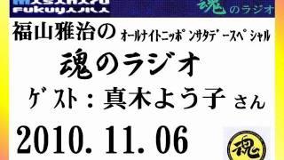 福山雅治 魂のラジオ ゲスト:真木よう子〔トーク部分のみ〕2010.11.06