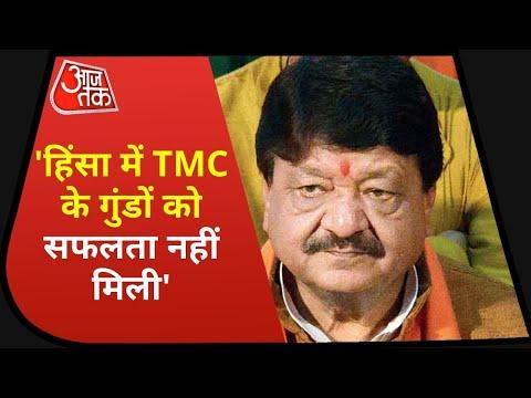 Bengal Election 2021:बंगाल पर बोले कैलाश विजयवर्गीय, कहा- हिंसा में TMC के गुंडों को सफलता नहीं मिली