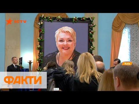 В Киеве попрощались