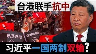 海峡论谈:台港接力联手抗中 习近平一国两制双输?