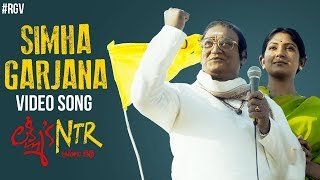 Simha Garjana Video Song | Lakshmi's NTR Movie Songs | RGV | Kalyani Malik | Agasthya Manju
