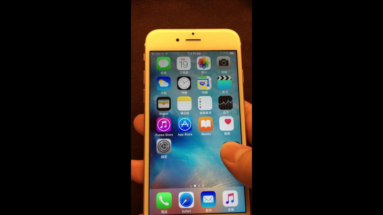 iPhone 6S 小白點祕技 - 螢幕截圖 - YouTube