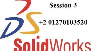 SolidWorks Course Session 3 شرح بالعربي