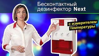 Бесконтактный дезинфектор Next с измерителем температуры