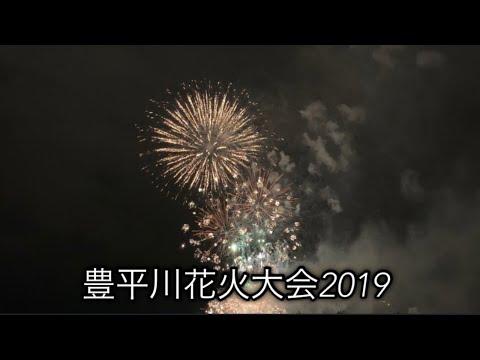 札幌 花火 大会 2019 豊平 川