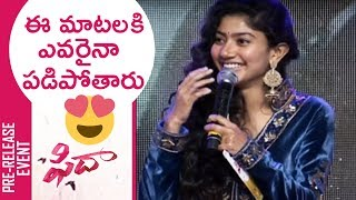Actress Sai Pallavi Super Cute Telugu Speech @ Fidaa Pre Release Event | TFPC