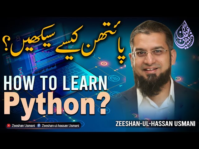 How to Learn Python | پائتھن کیسے سیکھیں؟