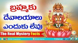 Potuluri veera brahmendra swamy: బ్రహ్మకు దేవాలయాలు ఎందుకు లేవు   Telugu mysterious   Bvm Creations