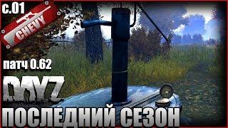 ПОСЛЕДНИЙ СЕЗОН - DayZ Standalone #01