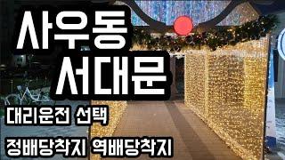 사우동 서대문  정배당(서울) 착지와 역배당(경기외각)…