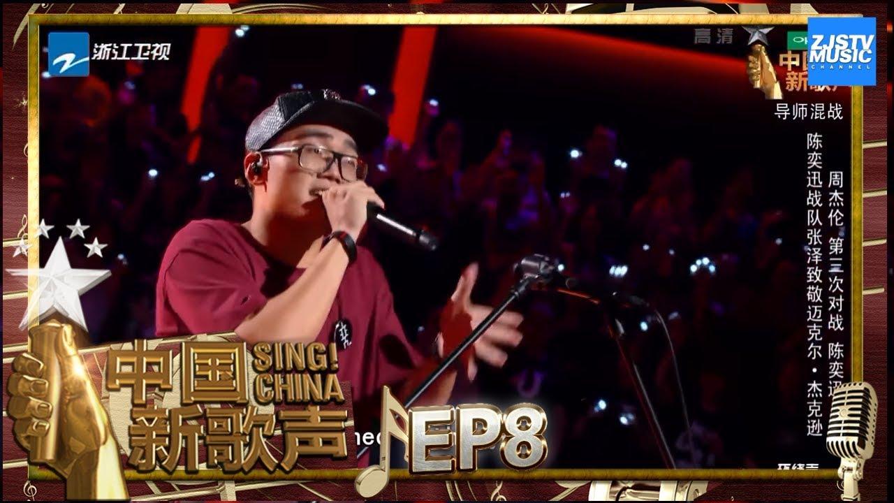【选手CUT】张泽演唱《Billie Jean》致敬迈克尔 · 杰克逊《中国新歌声2》第8期 SING!CHINA S2 EP.8 20170901 [浙江卫视官方HD]