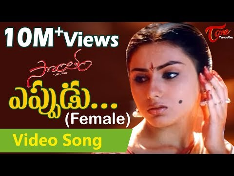 Sontham Movie Songs | Yeppudu (Female) Video Song | Aryan Rajesh, Namitha