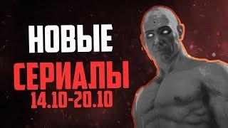 НОВЫЕ СЕРИАЛЫ ОСЕНИ 14.10 - 20.10 | LostFilm.TV