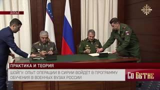 Шойгу: опыт операции в Сирии войдет в программу обучения в военных вузах России