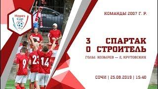 """""""Спартак"""" (2007 г. р.) - """"Строитель"""" 3:0"""