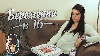 Беременна в 16 - пародия (Стас Ката и Vika_Howard)