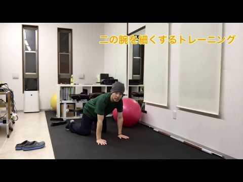 今日のトレーニング ~二の腕痩せのトレーニング