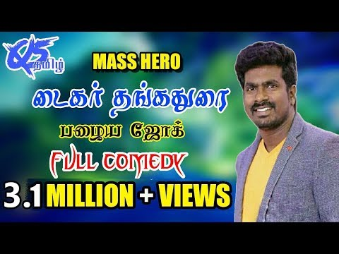 Tiger Thanga Durai  Full Old Joke Full Comedy On Q5 TAMIL