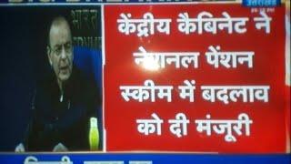 केन्द्र सरकार के छलावे में न आएं कर्मचारी, बहाल नहीं हो रही पुरानी पेंशन, देखें exclusive video