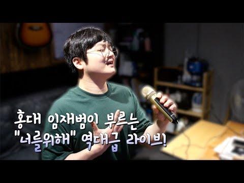 홍대 임재범이 부르는 임재범 너를위해 역대급 라이브! 잡가수 #9 일반인 황가람 - KoonTV