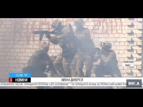 ТРК ВіККА: Диверсія на військовому об'єкті: на Черкащині відбулися навчання силовиків