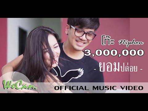 ยอมปล่อย : โก๊ะ นิพนธ์ Koh Niphon 【official Mv 】