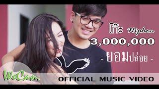 ยอมปล่อย : โก๊ะ นิพนธ์ (Koh Niphon) |【OFFICIAL MV 】