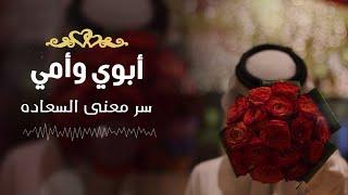 شيلة أبوي وأمي || سلطان راشد 2019