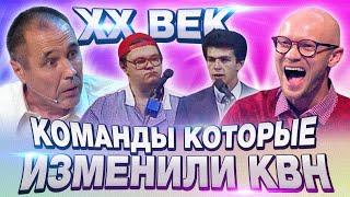 КОМАНДЫ, которые ИЗМЕНИЛИ КВН / ХХ век / Высшая лига.