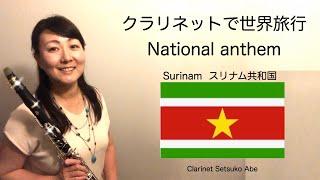 National  Anthem of  Surinam 国歌シリーズ『 スリナム共和国 』Clarinet Version