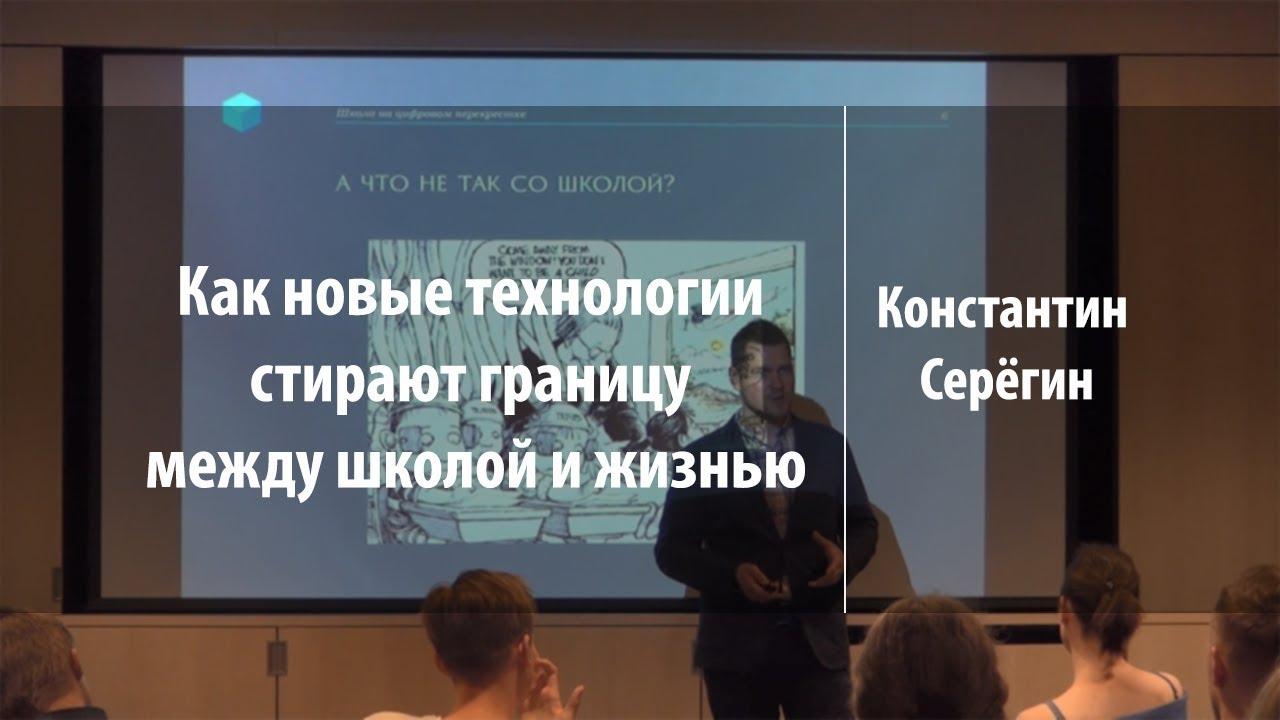 Как новые технологии стирают границу между школой и жизнью   Константин Серёгин   Лекториум