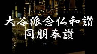 念仏和讃 真宗大谷派(東本願寺) 同朋奉讃式 thumbnail