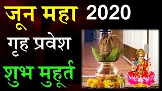 June 2020 Griha Pravesh Shubh Muhurat || जून 2020 में गृह प्रवेश शुभ मुहूर्त | Griha Pravesh Muhurat