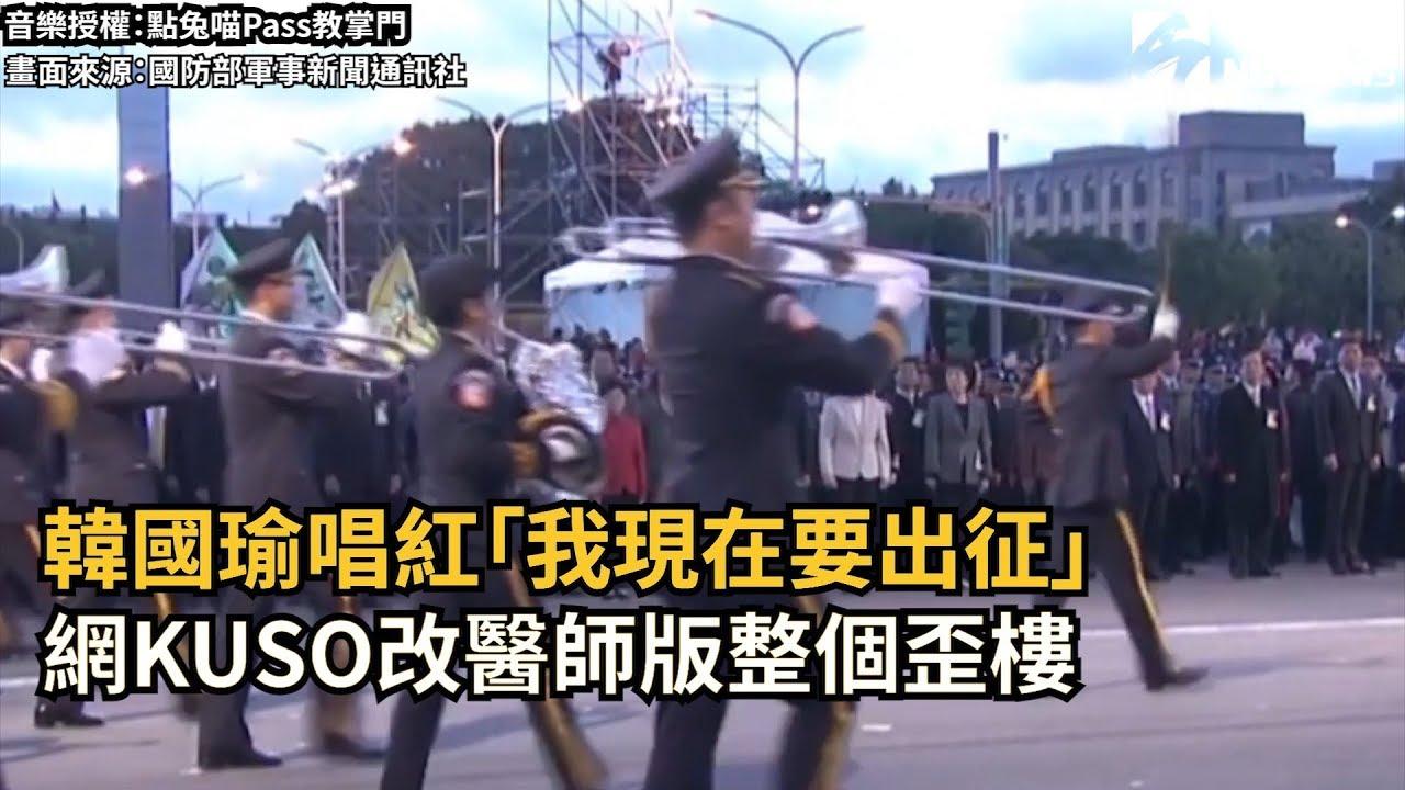 韓國瑜唱紅「我現在要出征」!網KUSO改醫師版整個歪樓 - YouTube