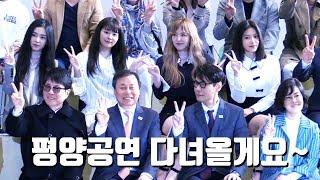 조용필.이선희.레드벨벳...남측예술단 평양공연