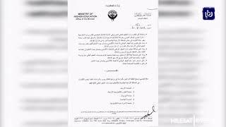 وثائق كويتية تكشف إلغاء اعتماد 15 جامعة أردنية (5-7-2019)