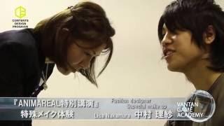 サムネイル:【バンタンゲームアカデミー】 ANIMAREAL特別講座(4/4)