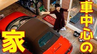【ガレージハウス】どこに居ても愛車が見える家にお邪魔しました!【ホンダ ビート】